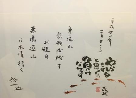 長谷川会長の詩