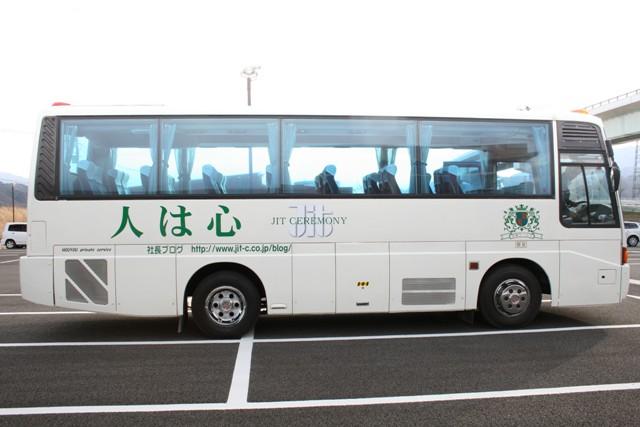 セレモニーバス