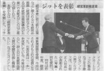 2020年03月02日 山梨新報 掲載