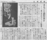 2016年12月02日 山梨新報 掲載