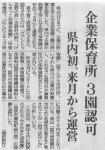 2020年03月17日 山梨日日新聞 掲載