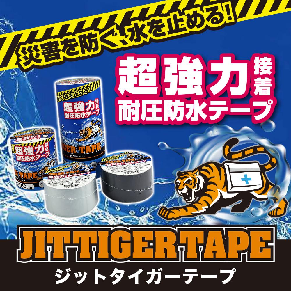 ジットタイガーテープ 新発売!