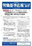 2015年10月21日 労働基準広報 掲載