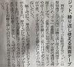 2021年4月27日 日本経済新聞 掲載