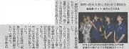 2018年08月15日 毎日新聞 掲載