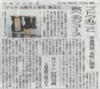 2016年07月22日 山梨日日新聞 掲載
