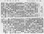 2017年07月06日 山梨日日新聞 掲載