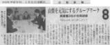 2016年05月20日 山梨新報 掲載