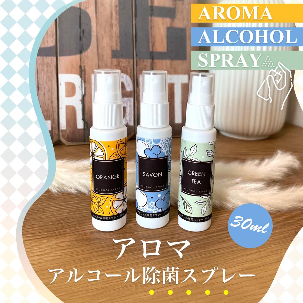 アロマアルコール除菌スプレー 新発売!
