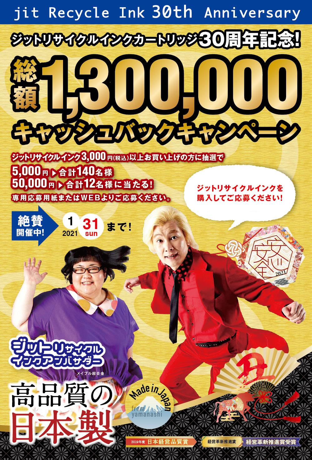 130万円キャッシュバックキャンペーン開催中
