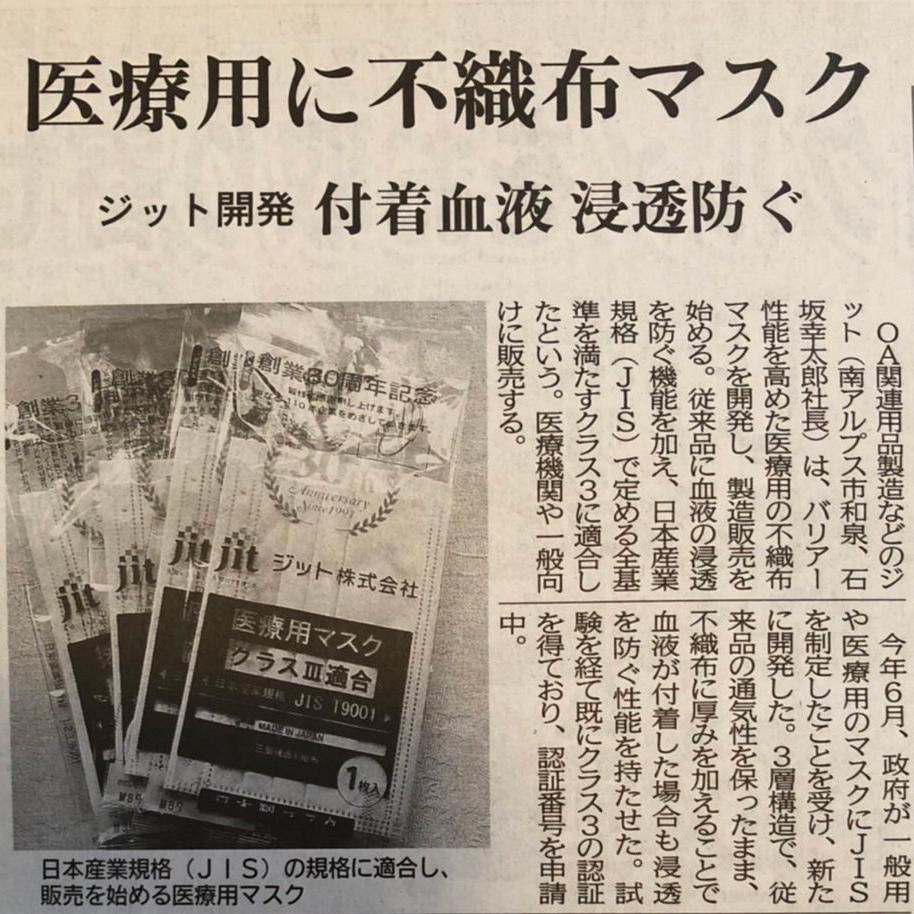 2021年9月9日 山日新聞ジット医療用マスククラスⅢ 掲載