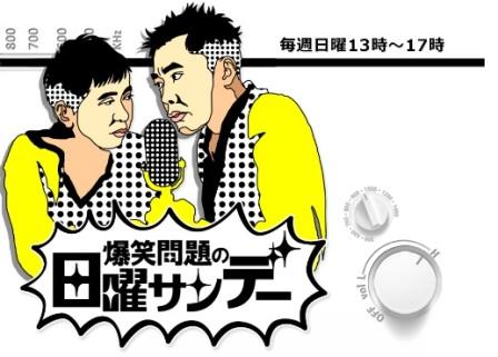 3月19日(日)TBSラジオ「爆笑問題の日曜サンデー」で山梨Made㈱が紹介されます!