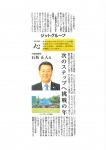 2020年01月01日 山梨日日新聞 掲載