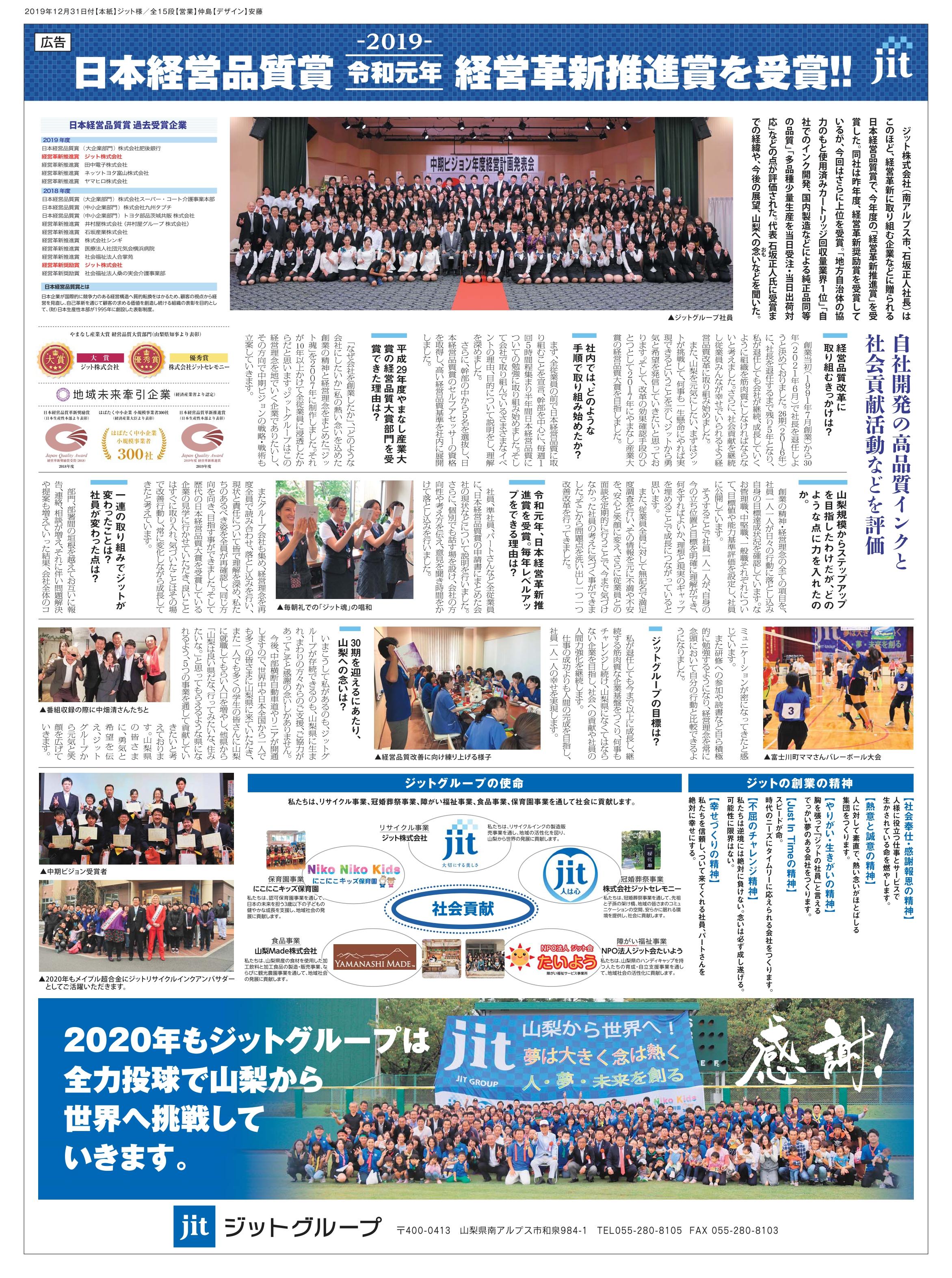 2019年12月31日 山梨日日新聞 掲載