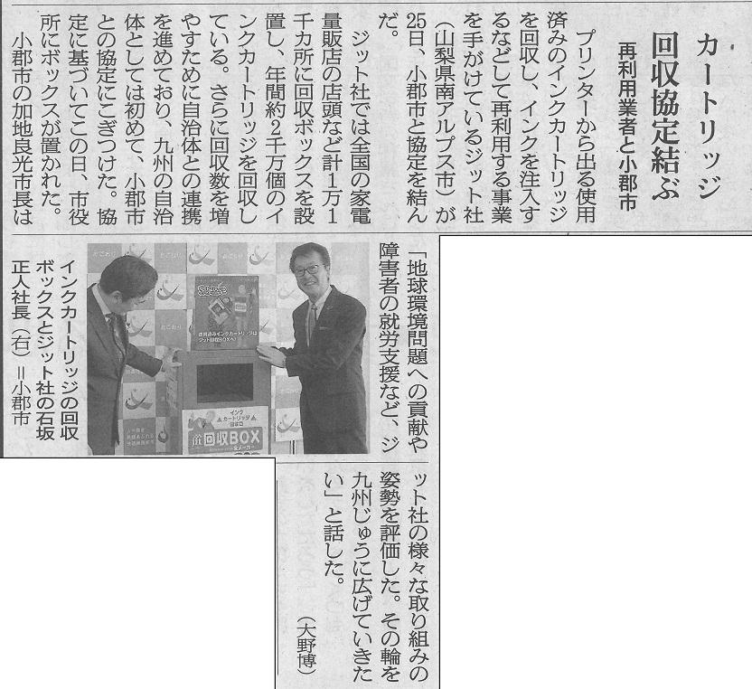 2018年6月26日 福岡朝日新聞