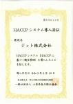 2020年02月10日 HACCPシステム導入 掲載