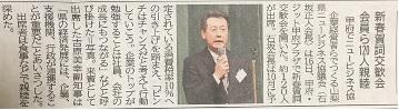 山梨日日新聞 掲載
