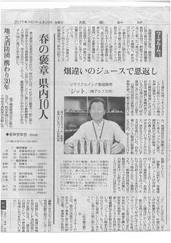 2017年04月29日 読売新聞 掲載