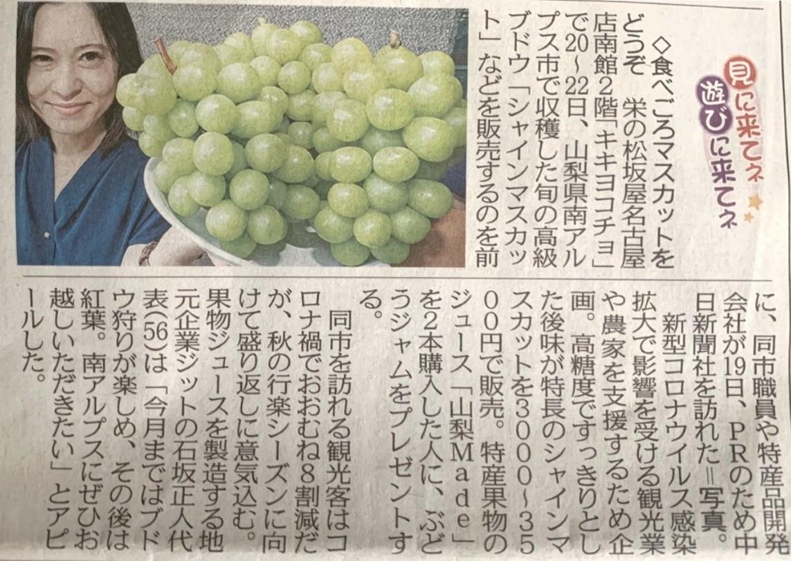 2020年9月20日 中日新聞 掲載