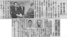 2018年08月29日 山梨日日新聞 掲載