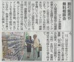 2019年10月11日 山梨日日新聞 掲載