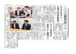 2020年04月14日 山梨日日新聞 掲載