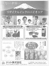 2016年12月26日 産経新聞 掲載