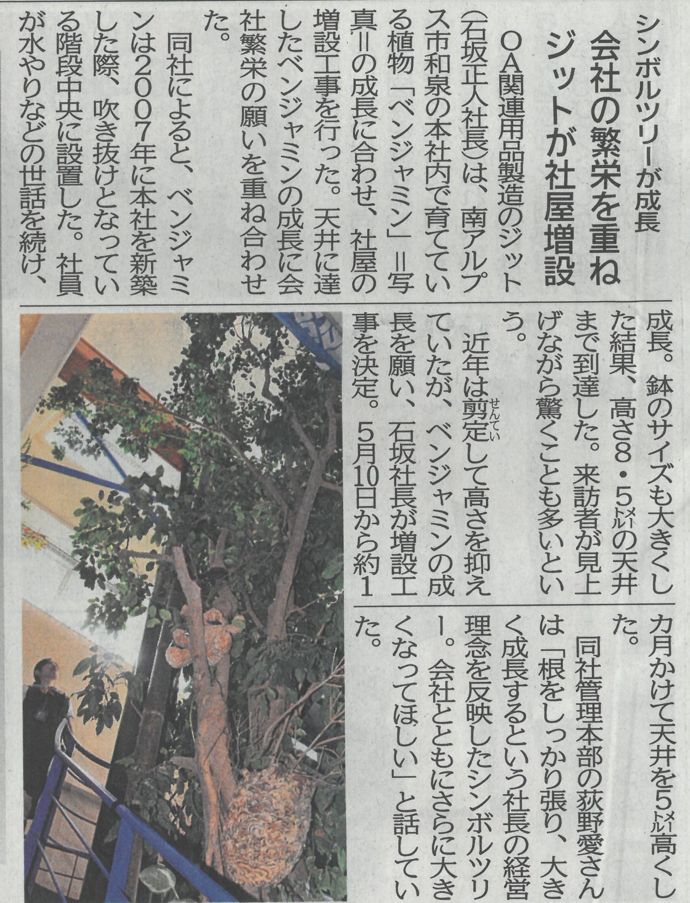 2018年08月23日 山梨日日新聞 掲載