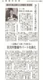 2015年10月02日 山梨建設新聞 掲載
