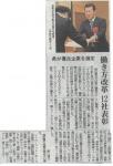 2020年01月17日 山梨日日新聞 掲載