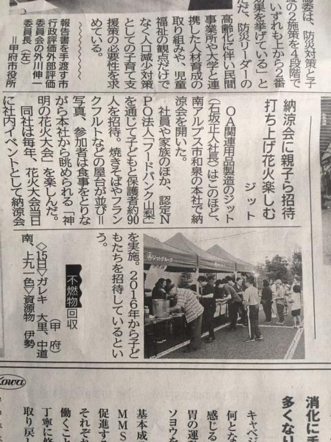 2018年08月14日 山梨日日新聞 掲載