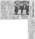2018年10月26日 山梨新報 掲載