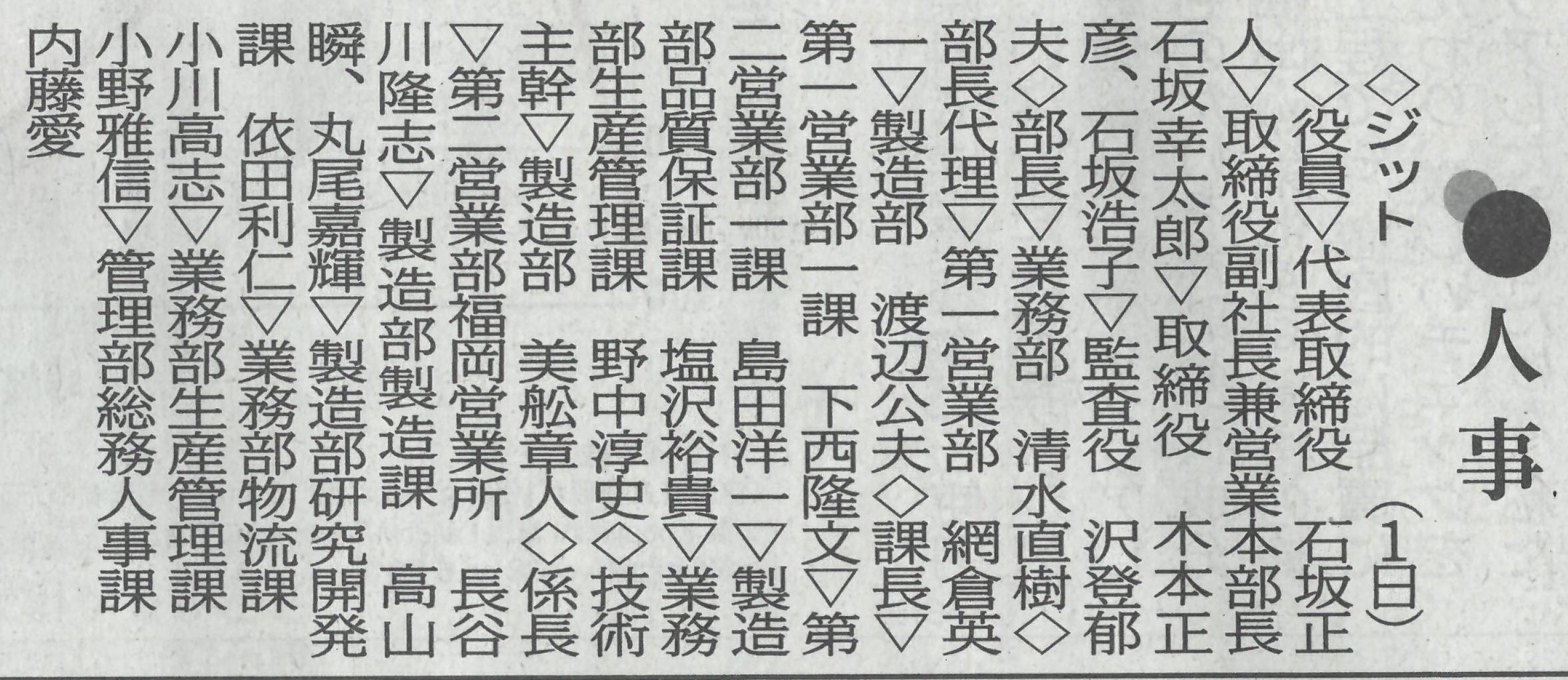 2018年07月04日 山梨日日新聞 掲載