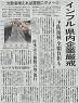 2018年11月22日 山梨日日新聞 掲載
