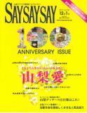 2015年12月01日 SAYSAYSAY vol.100号 掲載