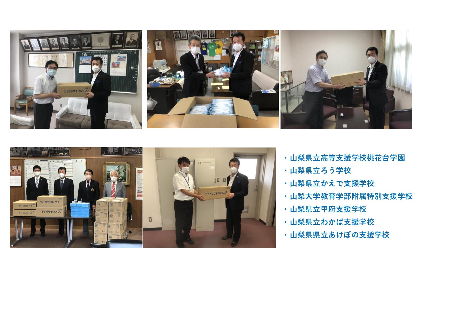 県内7か所の学校へマスクの寄付