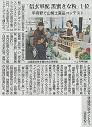 2018年10月28日 山梨日日新聞 掲載