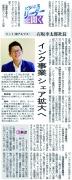 2021年8月25日 山日新聞 社長インタビュー 掲載