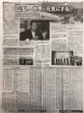 2018年05月26日 山梨日日新聞 掲載