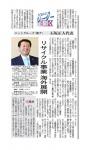 2020年02月05日 山梨日日新聞 掲載