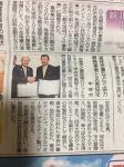 2018年10月04日 山梨日日新聞 掲載
