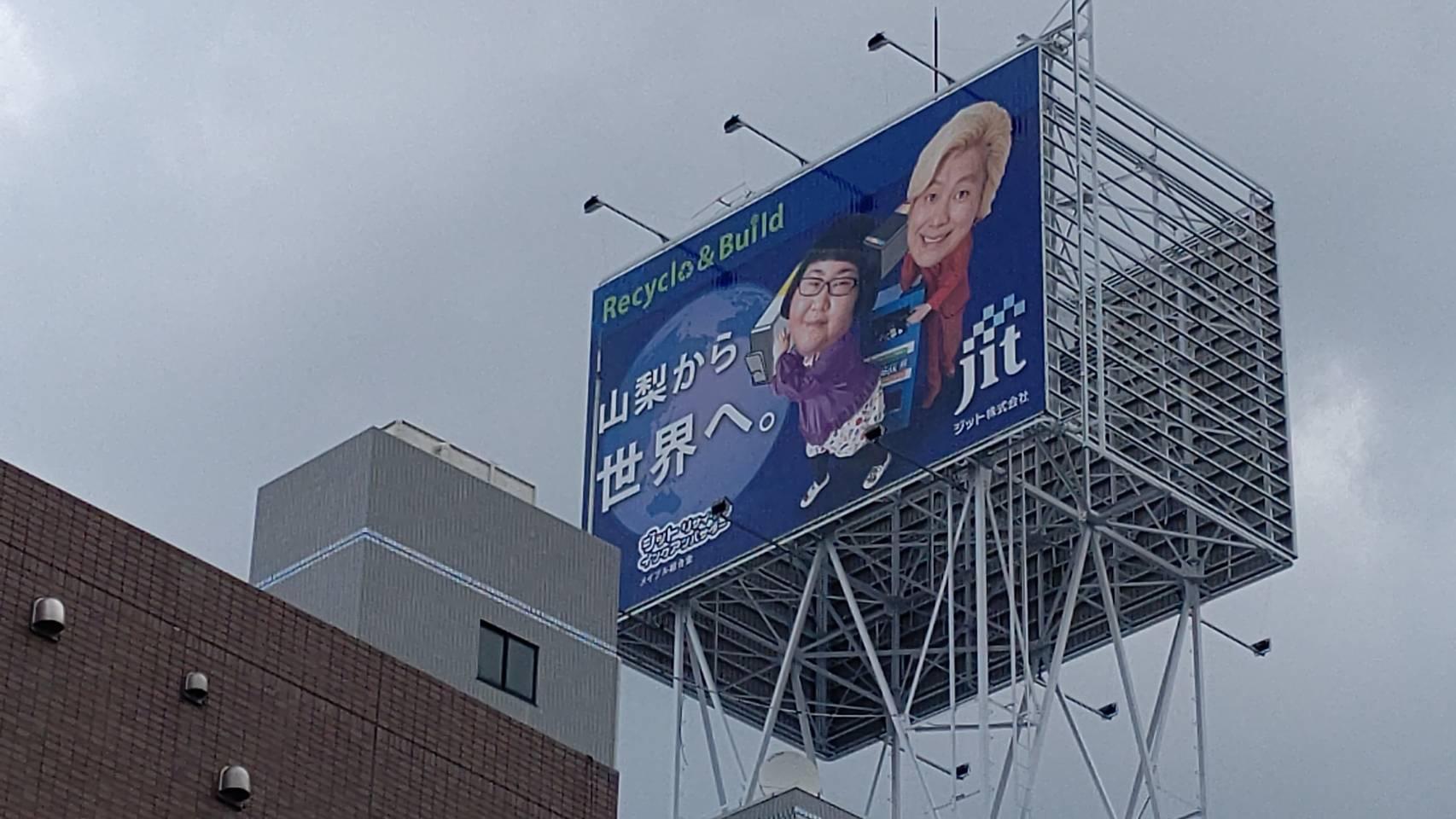 東京都杉並区下高井戸屋上看板
