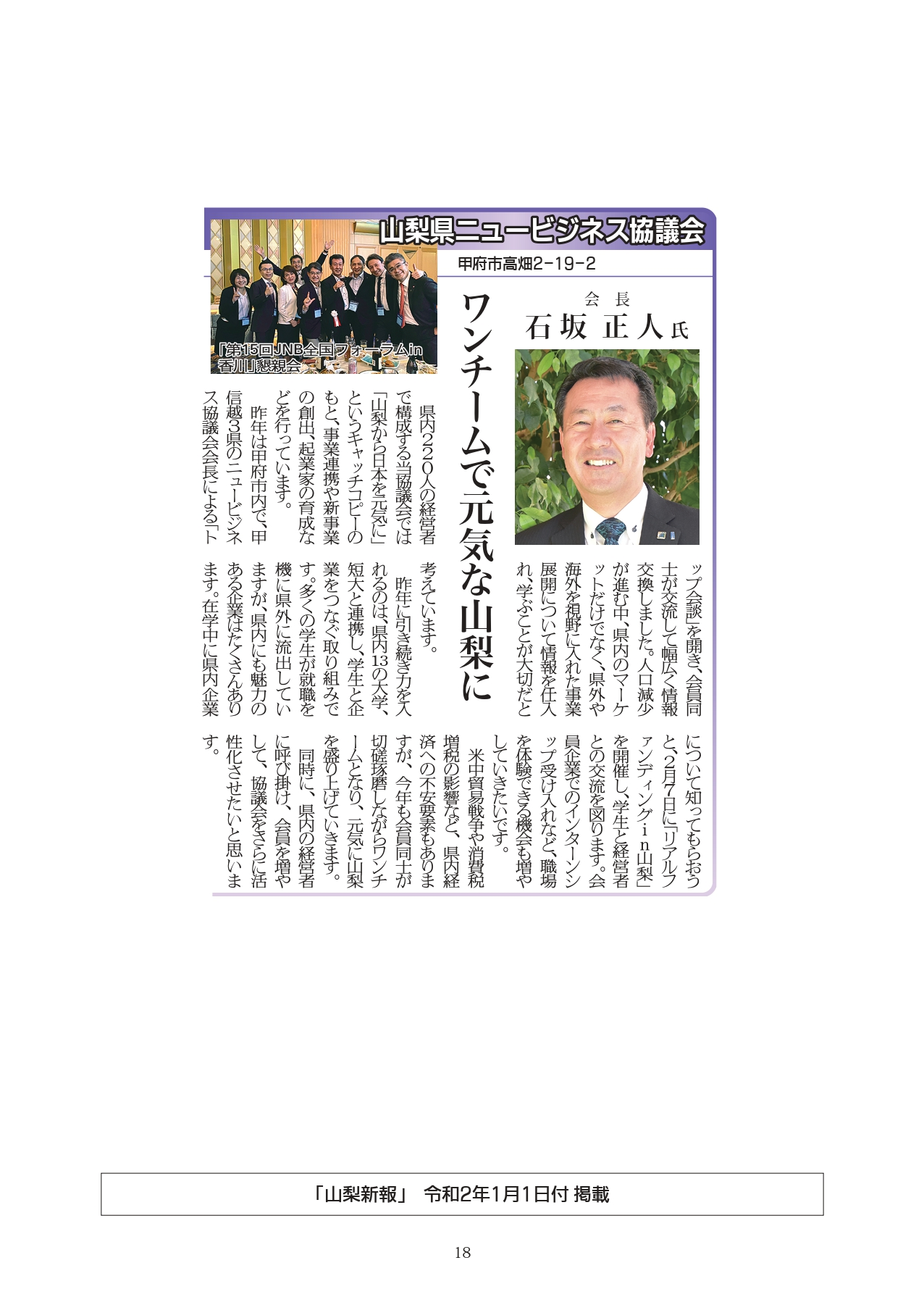 2020年01月01日 山梨新報 掲載