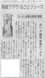 2016年12月09日 読売新聞 掲載