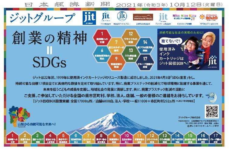 2021年10月12日 日本経済新聞 ジットグループSDGs 掲載