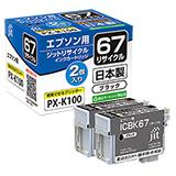 ICBK67W ブラック対応 2本セット ジットリサイクルインク
