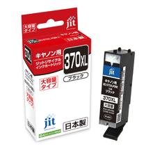 BCI-370XLPGBK ブラック(大容量)対応ジットリサイクルインク
