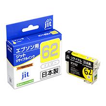 ICY62 イエロー対応 ジットリサイクルインク