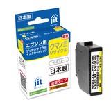 KUI-Y-L(クマノミ) イエロー 増量 対応 ジットリサイクルインク