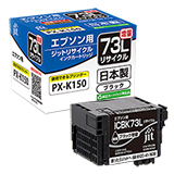 ICBK73L ブラック対応(増量タイプ) ジットリサイクルインク